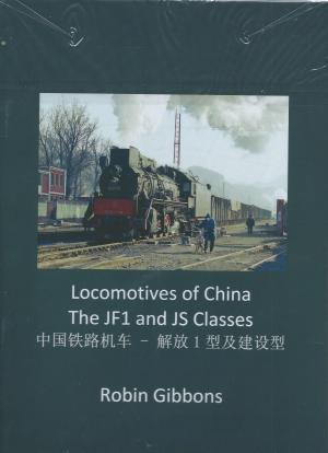 Locomotives of China The JF1 and JS Classes
